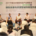 循环经济引领资源型城市绿色转型